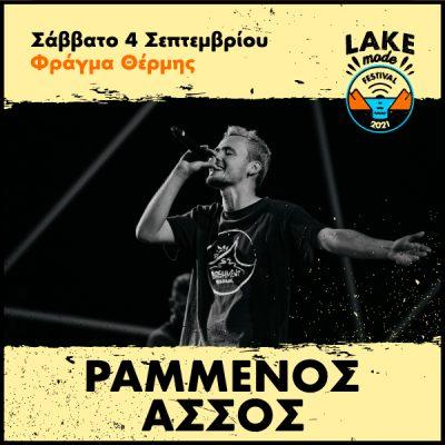 Lake Mode Festival 2021 - Thermi, Thessaloniki, Greece